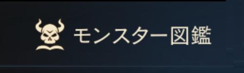 モンスター図鑑_リネージュM