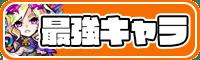 最強キャラランキング_button