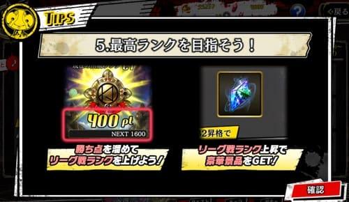 ランク昇格_錬神のアストラル