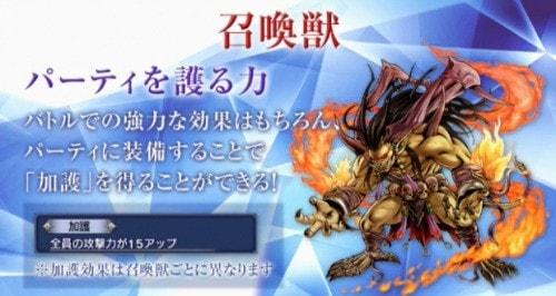 Resultado de imagem para DFFOO 召喚獣