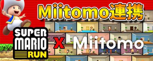 Miitomo連携_マリオラン