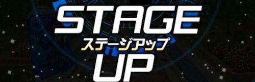 s_ステージアップ