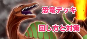 恐竜デッキアイキャッチ