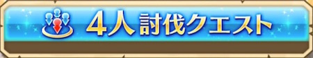 白猫_4人討伐クエスト_banner