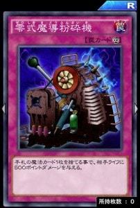 零式魔道粉砕機