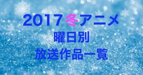 冬アニメ2017