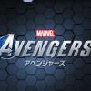 Marvel's Avengersのイメージ