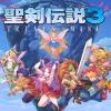 聖剣伝説3 トライアルズ オブ マナのイメージ
