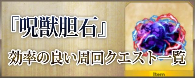 呪獣胆石-min