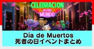 Día de Muertos(死者の日)イベントのボーナスと出現ポケモン