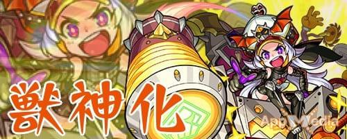 モンスト ベビーアーク獣神化 アイキャッチ