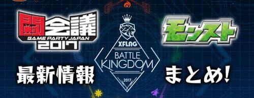 モンスト闘会議2017eyecatch
