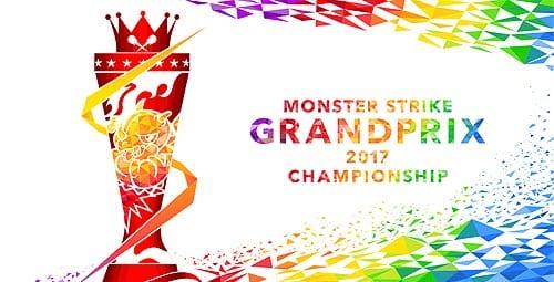 モンストグランプリ2017