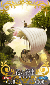 fgo_花の船出イラスト