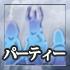 パーティ編成_アイコン_オペラオムニア