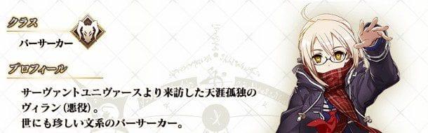 【FGO】謎のヒロインX〔オルタ〕の評価とステータス/バーサーカー