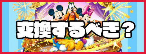 ディズニー パズ ドラ パズドラ 運営サイト