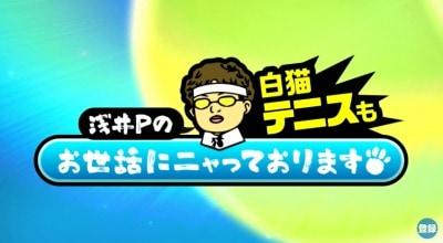 s_テニおせ)