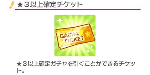 バンドリ_星3以上確定チケットの入手方法