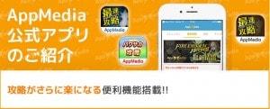 banner_appmedia_apps