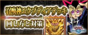 召喚神エクゾディア-min
