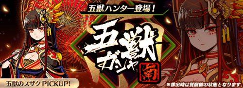 【グラスマ】五獣ガシャ-南-シミュレーター