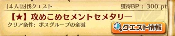 白猫_セメントセメタリー_banner