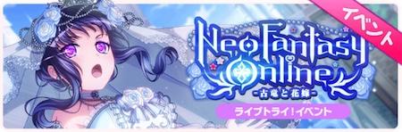 バンドリ_Neo Fansasy Online古竜と花嫁_bunner
