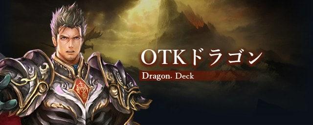 OTKドラゴン