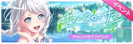 バンドリ_サマー・スローサマー_banner450150