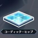 FGO_ヒップ