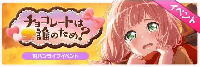 バンドリ_チョコレートは誰のため?_banner