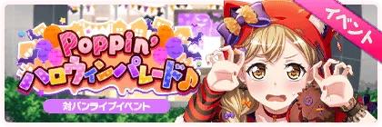 バンドリ_Poppin'ハロウィンパレード_bunner