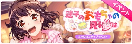 バンドリ_迷子のおもちゃの見る夢は_bunner