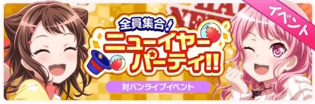 バンドリ_全員集合! ニューイヤーパーティ!!_banner02