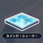 FGO_カインド・シィーナー