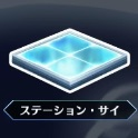 FGO_ステーション・サイ
