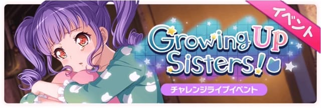 Growing Up Sisters!_バンドリ