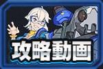 攻略動画_ファイトリーグ
