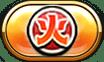 カムトラ_火属性アイコン
