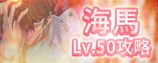 海馬Lv.50攻略