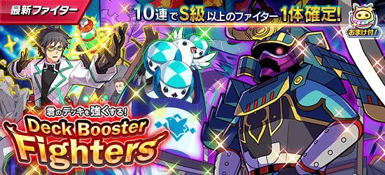 ファイトリーグ_Deck Booster Fighters40_banner