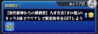 【モンスト】初代獣神からの挑戦状ミッションの攻略法【降臨キャラ4体編成】