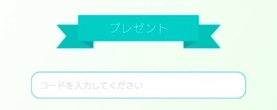 コード ポケ go プロモーション