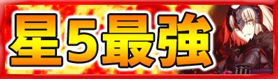 星5最強キャラ_FGO