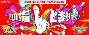 モンスト_7周年イベント_最新情報