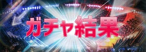 ガチャ結果報告_ファイトリーグ