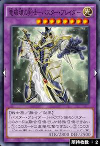 龍破壊の剣士バスターブレイダー