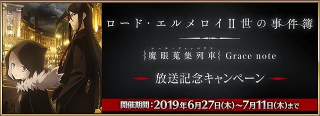 事件簿アニメCPバナー