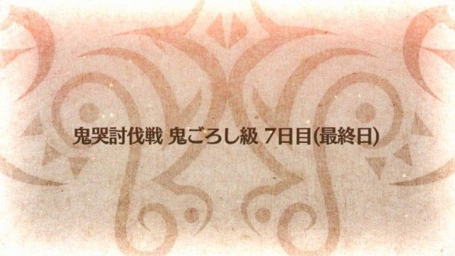 s_鬼ごろし級7日目